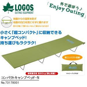 ロゴス LOGOS コンパクトキャンプベッド-N アウトドア キャンプ 寝具|elephant