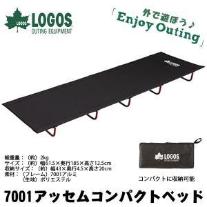 ロゴス LOGOS 7001アッセムコンパクトベッド 超軽量 折りたたみ アウトドア|elephant