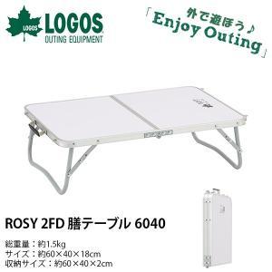 ロゴス LOGOS ROSY 2FD 膳テーブル 6040 折りたたみ アウトドア キャンプ BBQ|elephant