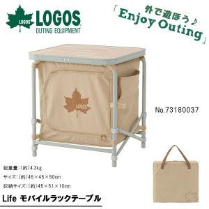 ロゴス LOGOS Life モバイルラックテーブル コンパ...