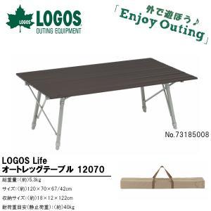 ロゴス LOGOS Life オートレッグテーブル 12070 折りたたみ 高さ調節 4〜6人用 アウトドア キャンプ バーベキュー BBQ|elephant