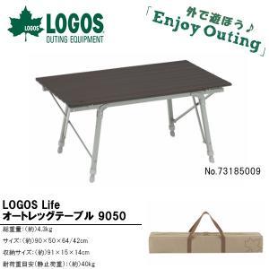 ロゴス LOGOS Life オートレッグテーブル 9050 折りたたみ 高さ調節 2〜4人用 アウトドア キャンプ バーベキュー BBQ|elephant