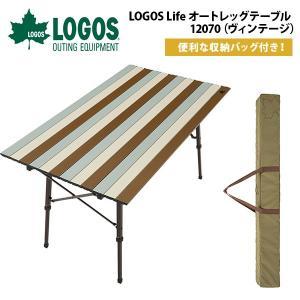 ロゴス LOGOS Life オートレッグテーブル 12070 ヴィンテージ 折りたたみ 4〜6人用 高さ調節 アルミ アウトドア キャンプ レジャー 73185010|elephant