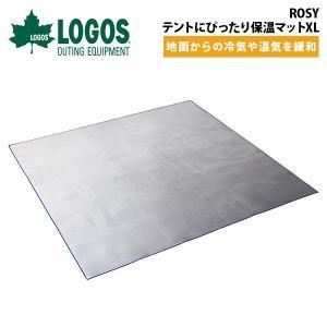 ロゴス LOGOS ROSY テントにぴったり保温マットXL 260×260cm インナーシート テントマット アウトドア キャンプ 73832020