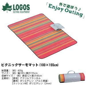 ロゴス LOGOS ピクニックサーモマット 100×155cm ラグ レジャーシート アウトドア|elephant