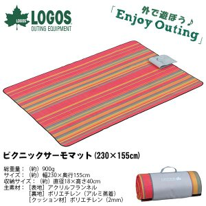 ロゴス LOGOS ピクニックサーモマット 230×155cm ラグ レジャーシート 大判 アウトドア|elephant