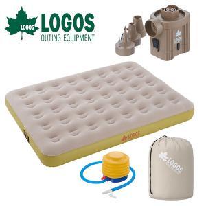 自動で膨らむ!ロゴス LOGOS どこでもオートベッド130 電動 エアベッド ダブル 簡易ベッド ...