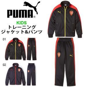 キッズ ジャージ 上下セット プーマ PUMA トレーニングジャケット トレーニングパンツ 子供 ジャケット ロングパンツ スポーツウェア 753153 753154 得割23|elephant
