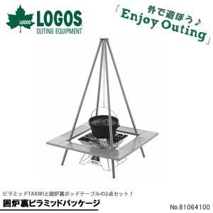 LOGOS(ロゴス)囲炉裏ピラミッドパッケージ  ピラミッドTAKIBIと囲炉裏ポッドテーブルの2点...