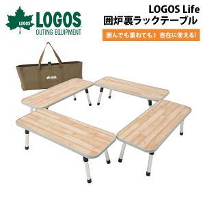 ロゴス LOGOS Life 囲炉裏ラックテーブル 4個セット ミニテーブル 折りたたみ バーベキュー アウトドア キャンプ 81064137|elephant
