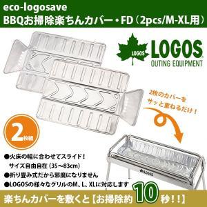 ロゴス LOGOS BBQお掃除らくちんカバー・FD 2セット/M-XL用 アルミホイル アウトドア バーベキュー|elephant