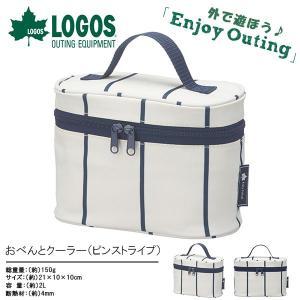 ロゴス LOGOS おべんとクーラー ピンストライプ 2L ランチバッグ おしゃれ 保冷 ソフトクーラー|elephant