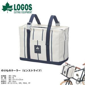 ロゴス LOGOS 2WAY のりものクーラー ピンストライプ 9L ソフトクーラー 保冷バッグ マイバッグ エコバッグ おしゃれ アウトドア elephant