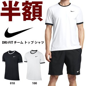 半額 50%off 半袖 Tシャツ ナイキ NIKE メンズ ナイキコート DRI-FIT チーム トップ シャツ プラクティスシャツ テニスウェア スポーツウェア 830928