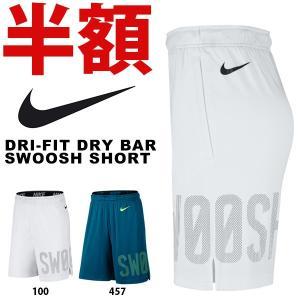 ナイキ/半額祭/開催中/50%off ショートパンツ ナイキ NIKE メンズ DRI-FIT ドライ バー SWOOSH ショート パンツ 短パン ショーツ ハーフパンツ ロゴ