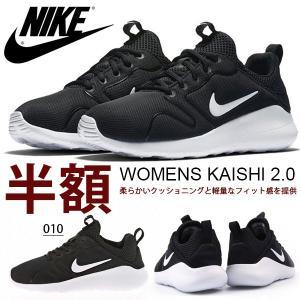 ナイキ/半額祭/開催中/50%off スニーカー ナイキ NIKE レディース カイシ 2.0 シューズ 靴 ローカット KAISHI ホワイト 白