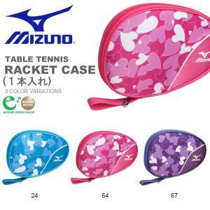 ラケットケース ミズノ MIZUNO 1本入れ 卓球 ラケット入れ バッグ 部活 クラブ 試合 練習 合宿 得割20|elephant