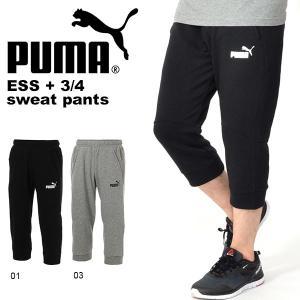 クロップドパンツ プーマ PUMA メンズ ESS+ 3/4 スウェットパンツ 7分丈パンツ スエット ランニング トレーニング ジム 2019春新作 得割10 843873|elephant