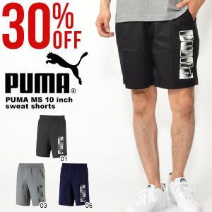 30%OFF ハーフパンツ プーマ PUMA メンズ MS 10インチ スウェットショーツ 短パン ショートパンツ トレーニング ランニング ジョギング ジム 2019春新作 844157 elephant