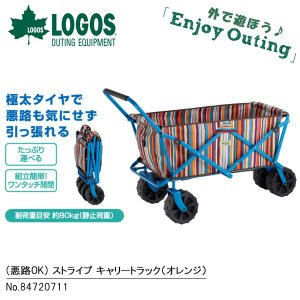 ロゴス LOGOS ストライプ キャリートラック(オレンジ)キャリーカート 折りたたみ アウトドア 送料無料|elephant