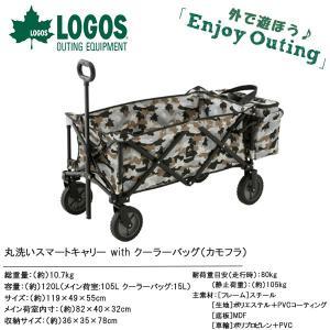 ポイント15倍 ロゴス LOGOS 丸洗いスマートキャリー with クーラーバッグ カモフラ アウ...