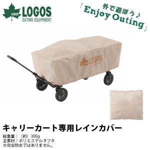 ロゴス LOGOS キャリーカート専用レインカバー 防水 防犯 アウトドア キャンプ バーベキュー BBQ|elephant