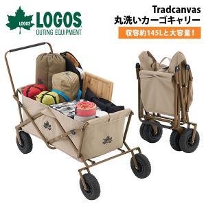 らくらく運搬 ロゴス LOGOS Tradcanvas 丸洗いカーゴキャリー 145L アウトドア キャンプ キャリーカート ワゴン 折りたたみ 84720722|elephant