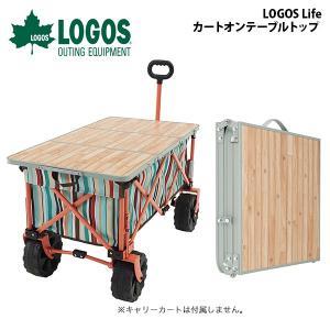 ロゴス LOGOS Life カートオンテーブルトップ キャリーカート用 天板 テーブル 折りたたみ...