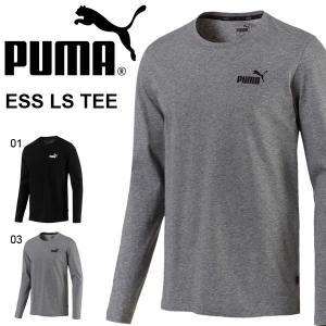 長袖 Tシャツ プーマ PUMA メンズ ESS LS TEE シャツ コットン ワンポイント ロゴ 長袖Tシャツ スポーツウェア 851772 2018秋新作|elephant