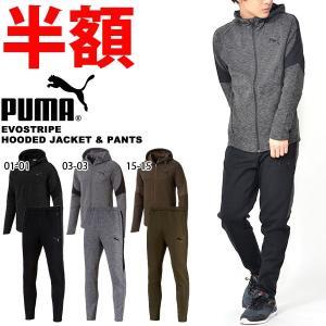 半額 50%OFF 送料無料 スウェット 上下セット プーマ PUMA メンズ EVOSTRIPE フーデッドジャケット パンツ フルジップパーカー 裏毛 トレーニング ウェア|elephant
