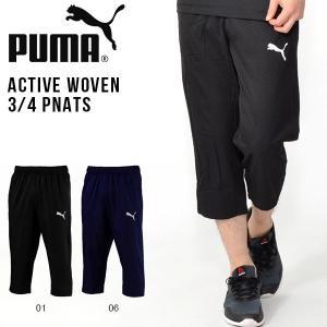 クロップドパンツ プーマ PUMA メンズ ACTIVE ウーブン 3/4 パンツ 7分丈パンツ 吸汗速乾 ランニング トレーニング ジム 得割20 853736|elephant