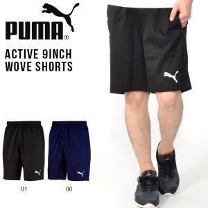 ハーフパンツ プーマ PUMA メンズ ACTIVE 9インチ ウーブンショーツ 短パン ショートパンツ トレーニング ランニング ジョギング ジム 得割20 853743|elephant