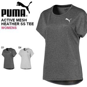 半袖 Tシャツ プーマ PUMA レディース ACTIVE メッシュヘザー SS TEE シャツ スポーツウェア トレーニング 吸水速乾 853824 2019春夏新作 得割20|elephant