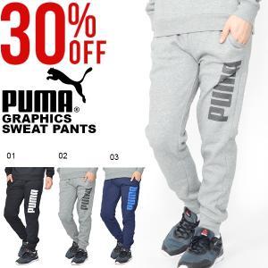 30%OFF プーマ PUMA メンズ KA MENS グラフィック スウェットパンツ ロングパンツ トレーニング ジム 2018秋新作 送料無料 854983|elephant
