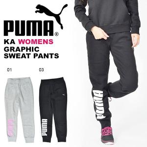30%OFF ロングパンツ プーマ PUMA レディース KA WOMENS グラフィック スウェットパンツ トレーニング パンツ ジム 2018秋新作 送料無料 854987|elephant