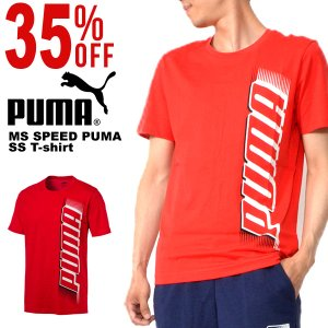 30%OFF 半袖 Tシャツ プーマ PUMA メンズ MS SPEED PUMA SS Tシャツ トレーニング ランニング ジョギング フィットネス ジム 2019春新作 854993|elephant