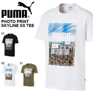 半袖 Tシャツ プーマ PUMA メンズ フォトプリント スカイライン SS TEE シャツ ロゴ プリント トレーニング スポーツウェア 854994 2019春夏新作 得割20|elephant