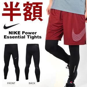 着脱簡単ZIP仕様 ロングタイツ ナイキ NIKE メンズ パワー エッセンシャル タイツ スポーツタイツ インナー ランニング ジョギング 20%off|elephant