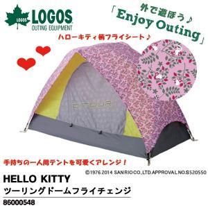 ロゴス LOGOS HELLO KITTY ツーリングドームフライチェンジ ハローキティ フライシート|elephant