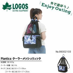 ロゴス LOGOS Plantica クーラーメッシュリュック 10L 花柄 おしゃれ アウトドア スポーツ バックパック ソフトクーラーバッグ|elephant