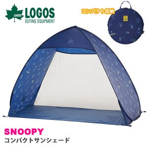 組み立て一瞬!ロゴス LOGOS SNOOPY コンパクトサンシェード 2人用 ワンタッチテント 日よけテント アウトドア 86003693|elephant