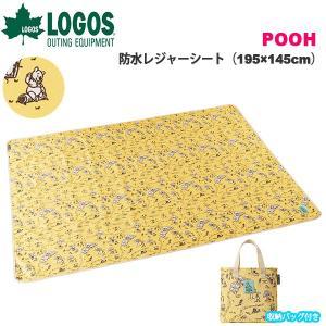 ロゴス LOGOS POOH 防水レジャーシート 195×145cm プーさん 大判 収納バッグ付き アウトドア ピクニック キャンプ用 86003700|elephant