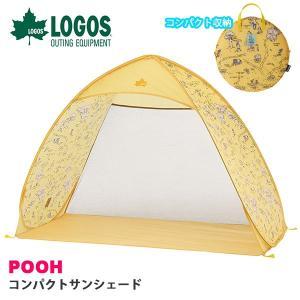 組み立て一瞬!ロゴス LOGOS POOH コンパクトサンシェード 2人用 ワンタッチテント 日よけテント アウトドア 86003703|elephant
