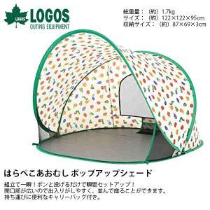 組立一瞬!ロゴス LOGOS はらぺこあおむし ポップアップシェード ワンタッチテント 日よけテント サンシェード アウトドア 86009002|elephant