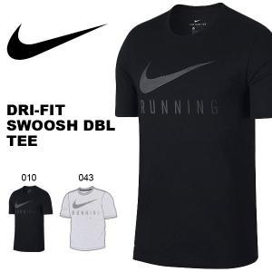 半袖 Tシャツ ナイキ NIKE メンズ DRI-FIT スウッシュ DBL TEE シャツ ロゴ プリント スポーツウェア ランニング 2017秋新作 得割20 elephant