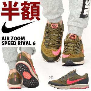 大きいサイズ 半額 50%off 軽量 ランニングシューズ ナイキ NIKE メンズ レディース エア ズーム スピード ライバル 6 ジョギング 運動靴 靴 880553|elephant