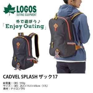 ロゴス LOGOS CADVEL SPLASH ザック17 メンズ レディース 防水 軽量 17L バックパック リュックサック|elephant