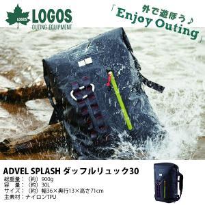 ロゴス LOGOS ADVEL SPLASH ダッフルリュック30 メンズ レディース バックパック リュックサック 防水 軽量|elephant