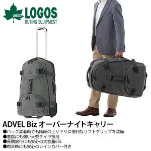 ロゴス LOGOS ADVEL Biz オーバーナイトキャリー メンズ 60L 大型 レインカバー付き ソフトキャリーバッグ ビジネス|elephant