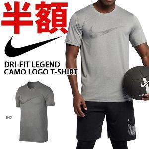 ナイキ/半額祭/開催中/50%off 半袖 Tシャツ ナイキ NIKE メンズ DRI-FIT レジェンド カモ ロゴ TEE シャツ プリント 890171 トレーニングシャツ|elephant